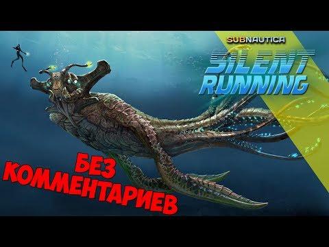SUBNAUTICA: Silent Running - Часть 12 - БЕЗ ГОЛОСА (видео)