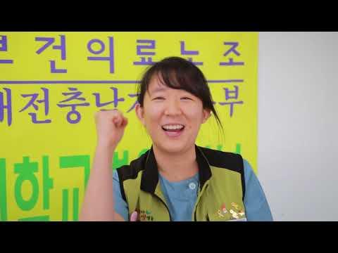 [영상] 8대집행부 출범 축하 영상