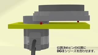 取り付け動画 中空ロータリーアクチュエータ