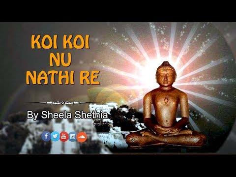 Video Koi Koi Nu Nathi Re | Jain Stavan by Sheela Shethia download in MP3, 3GP, MP4, WEBM, AVI, FLV January 2017