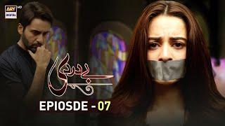 Video Baydardi Episode 7 - 7th May 2018 - ARY Digital Drama MP3, 3GP, MP4, WEBM, AVI, FLV Oktober 2018