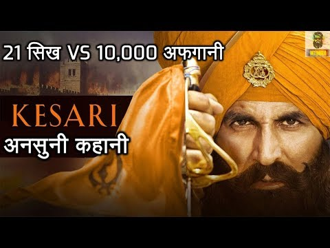Kesari Full Movie Untold Story केसरी की अनसुनी कहानी | Battle of Saragarhi in Hindi