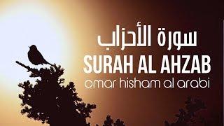 Download Lagu SURAH AL AHZAB: INCREDIBLE AYAHS سورة الاحزاب Mp3