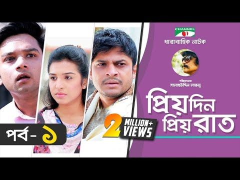 Download Priyo Din Priyo Raat | Ep- 01 | Drama Serial | Niloy | Mitil | Sumi | Salauddin Lavlu | Channel i TV hd file 3gp hd mp4 download videos