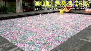 Video 50000 Zuru Bunch O Balloons Swimming Pool 10 meters !!! MP3, 3GP, MP4, WEBM, AVI, FLV Agustus 2018