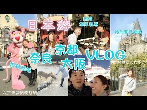 VLOG【日本旅行】熱海大阪奈良京都温泉遊(旅行化妆包)|M …