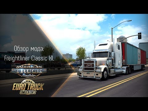 Freightliner Classic XL v4.7.6