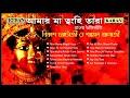 Best Shyama Sangeet | Bikash Bhattacharya | Shyamal Banerjee | Bengali Devotional Songs | Kali Songs