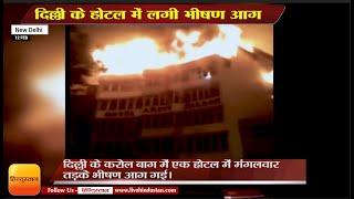 News/ Delhi Arpit Palace Hotel Fire Update:दिल्ली के होटल में लगी भीषण आग