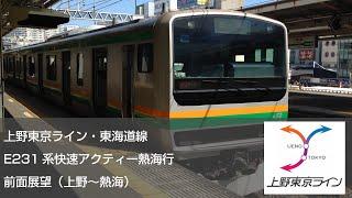FullHD前面展望上野東京ライン・東海道線快速アクティー上野発熱海行上野~熱海
