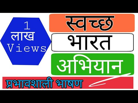 Swachh Bharat Abhiyan [ स्वच्छ भारत अभियान पर हिंदी में प्रभावशाली भाषण] by B.L.Choudhary.