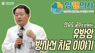 [암행의사] 안승도 교수의 <b>유방암</b> 방사선 치료 이야기 미리보기 썸네일
