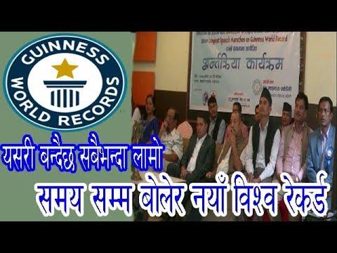(नेपालीको नाममा अर्को विश्व रेकर्डको तयारी | Guinness World Records - Duration: 14 minutes.)