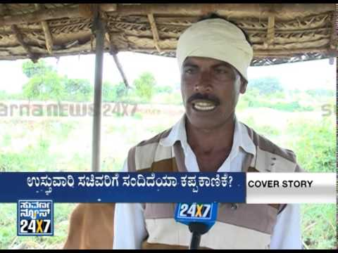 Government cheating farmers - Cover Story (???? ?????? ) Seg 1 _ Suvarna news 26 July 2014 09 PM