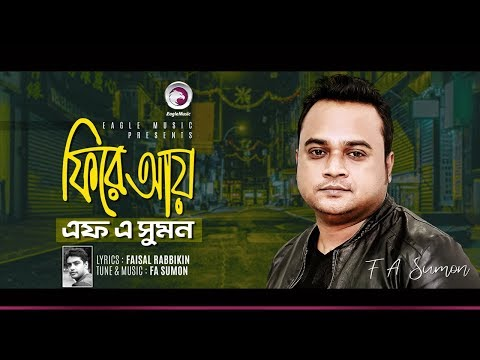 Download FA Sumon | Fire Ay  | ফিরে আয় | Bengali Song | 2018 HD Mp4 3GP Video and MP3