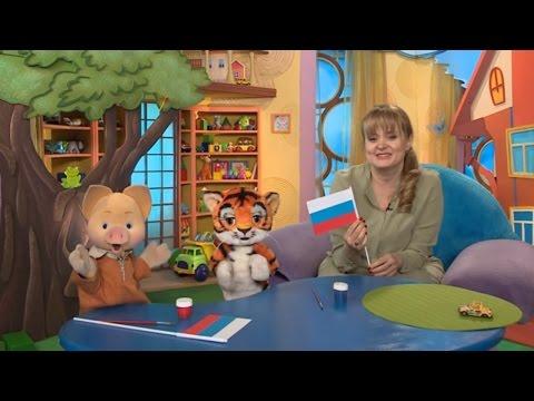 СПОКОЙНОЙ НОЧИ, МАЛЫШИ! - Флажок России - Мультфильмы для детей (видео)