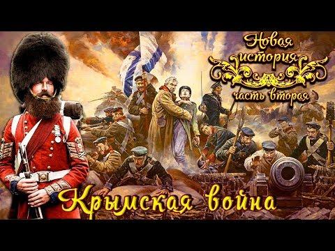 Крымская война 1853 - 56 гг. (рус.) Новая история - DomaVideo.Ru