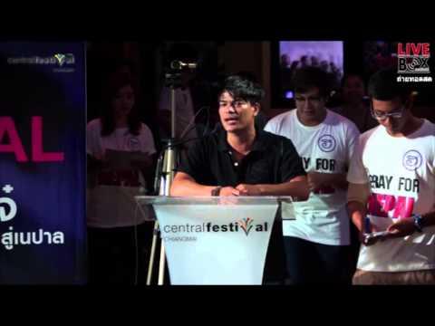 ฮอมน้ำใจ๋ จากใจชาวเชียงใหม่สู่เนปาล - PRAY for NEPAL - Part 01