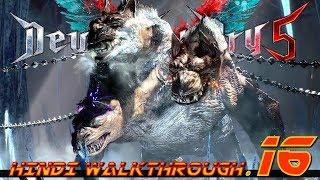 DEVIL MAY CRY 5 (Hindi) Walkthrough #16