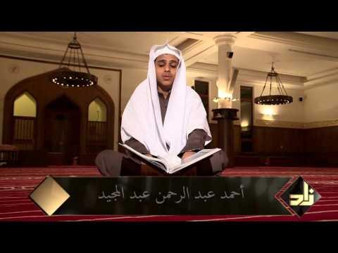 أحمد عبد الرحمن عبد المجيد [ سورة الإسراء: 36 ]