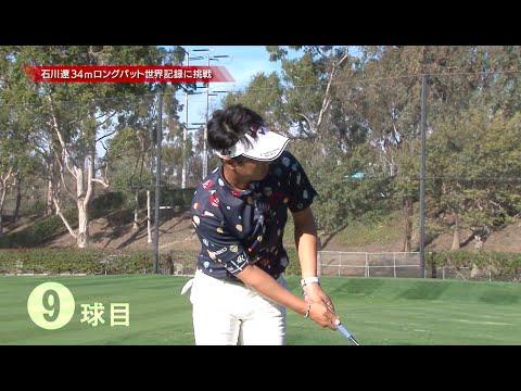 石川遼  ロングパット世界記録に挑戦!