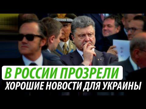 В России прозрели. Хорошие новости для Украины 1