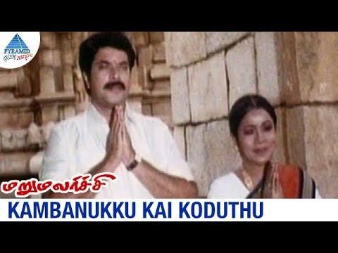 Video MaruMalarchi Tamil Movie Songs | Kambanukku kai Video Song | Mammootty | Devayani | SA Rajkumar download in MP3, 3GP, MP4, WEBM, AVI, FLV January 2017