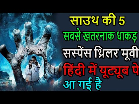 5 Bigest Suspense Thriller South Hindi Dubbed Movie Available On  Youtube ।।  TOP5 BESTHINDI