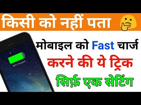 Mobile Ko Fast Charg Kaise Kare🔥Fast Charging Tricks for All Android Smartphones
