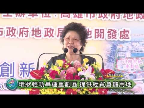 第83期市地重劃動土 陳菊:提昇亞灣發展效益