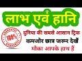 PROFIT & LOSS short tricks in hindi    लाभ एवं हानि    For - RAILWAY, SSC, BANK PO, RPF, VDO & all
