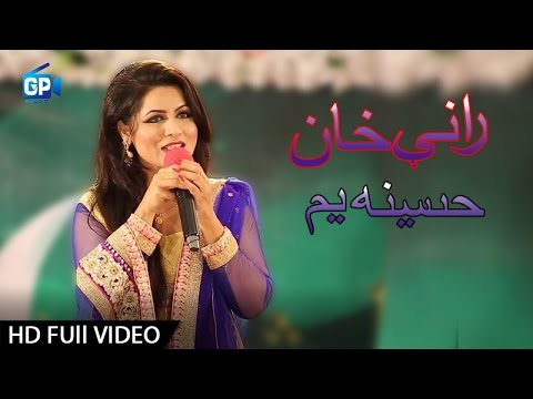 Rani Khan | Pashto New Songs 2017 | Haseena Yam Speena yam - Gp Studio Eid Show 2017 - Hd Songs