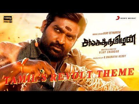Sangathamizhan - Tamil's Revolt Theme