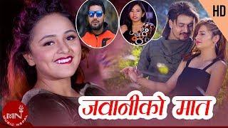 Jawaniko Mata - Bishal Dhakal & Birata Pun Magar