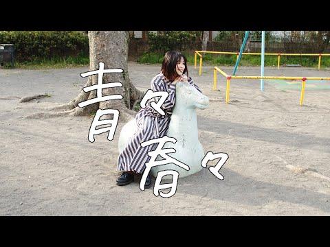 , title : '[MUSIC VIDEO] 神田莉緒香「青々春々」/ Rioka Kanda [Ao Ao Haru Haru]'