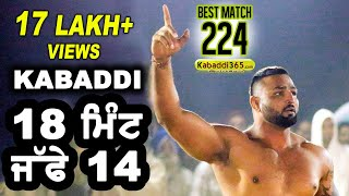 Best Kabaddi Match:- Surakhpur VS Buraj Hari Singh Wala (Kamalpura)🖐🏿👉if you like it deserved and must share👉ਤੁਸੀ ਆਪਣੇ Android ਤੇ iPhone ਫੋਨ ਲਈ Kabaddi365 ਦੀ ਐਪ ਇਨਸਟਾਲ ਕਰਨ ਲਈ ਥੱਲੇ ਦਿੱਤੇ ਲਿੰਕ ਤੇ ਕਲਿਕ ਕਰੋ ! http://www.kabaddi365.com/app👉ਬੈਸਟ ਕਬੱਡੀ ਮੈਚ ਦੇਖੋ : http://www.youtube.com/user/365kabaddi👉ਫੇਸਬੁੱਕ ਪੇਜ:- http://www.facebook.com/kabaddi365👉ਸਾਰਾ ਟੂਰਨਾਂਮੈਂਟ ਦੇਖਣ ਲਈ: http://www.youtube.com/user/kabaddi365f👉Best Video Channel:- http://www.youtube.com/user/365kabaddi👉Facebook Page:- http://www.facebook.com/kabaddi365👉Full Video Channel:- http://www.youtube.com/user/kabaddi365f