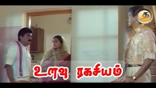 Tamil Cinema | Ulavu Ragasiyam [HD] Part -9