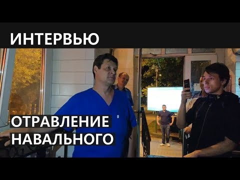 Алексей Навальный возможно был отравлен