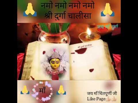 Video Shree Durga Chalisa in hindi with Lyrics by Anuradha paudwal [Full song] Durga Chalisa download in MP3, 3GP, MP4, WEBM, AVI, FLV January 2017