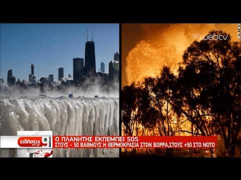 Η Αυστραλία «φλέγεται» | 1/2/2019 | ΕΡΤ