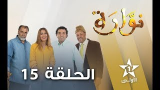 Nouara - Ep 15 - نوارة الحلقة