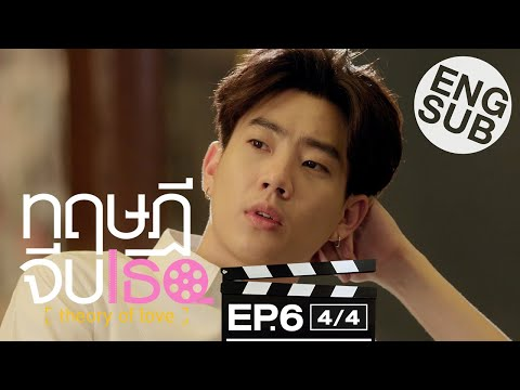 [Eng Sub] ทฤษฎีจีบเธอ Theory of Love | EP.6 [4/4]