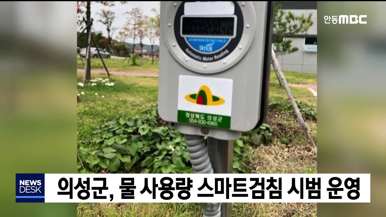 의성군, 물 사용량 스마트원격검침 시범 운영