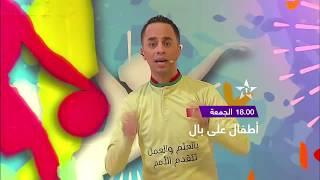 إعلان أطفال على بال - التميز الدراسي و الأكاديمي 08/03/2019