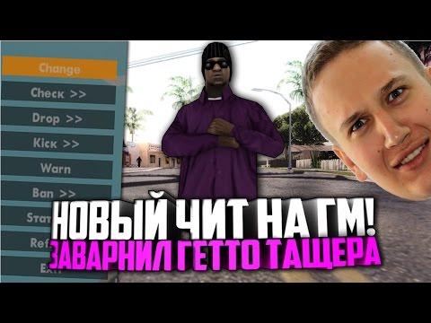 НОВЫЙ ЧИТ НА ГМ ОТ ПУЛЬ! - ЗАВАРНИЛ ГЕТТО ТАЩЕРА GTA SAMP (видео)