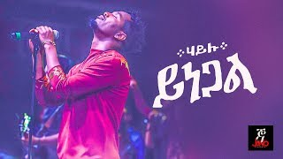 Video Ethiopian music: Hailu ኃይሉ Yinegal ይነጋል -(Jano Band) - Ethiopian Music 2018(Official Concert Video) MP3, 3GP, MP4, WEBM, AVI, FLV Maret 2019