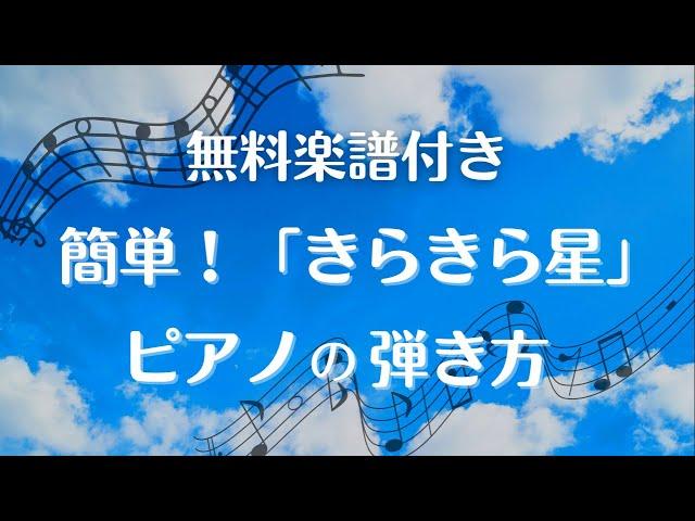 (無料楽譜付き)簡単!「きらきら星」のピアノ伴奏の弾き方