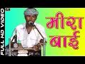 Marwadi Desi Bhajan 2017 (LIVE) | Meera Bai-मीया बाई | FULL Video | Rajasthani New Songs | 1080p HD