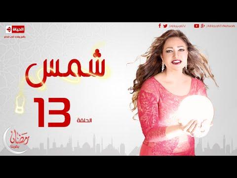 مسلسل شمس للنجمة ليلى علوي - الحلقة الثالثة عشر - 13 Shams - Episode (видео)