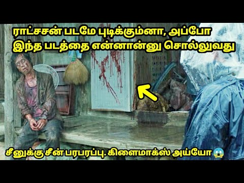 The Wailing Full Movie in Tamil |Mr Tamil Dubbed | Voice Over | தமிழ் விளக்கம் | Explained in Tamil